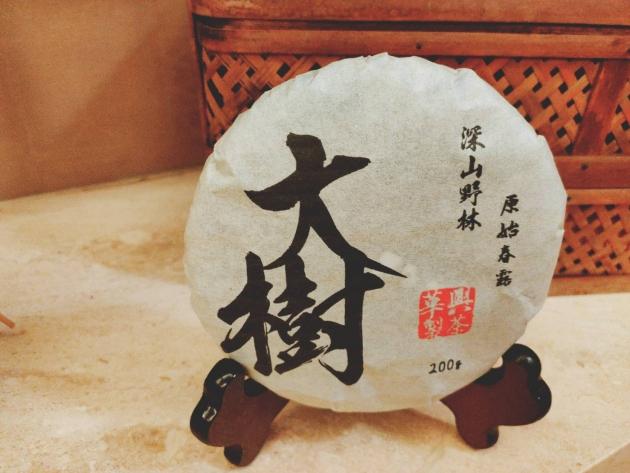 六龜原始深山喬木茶餅(完售) 1